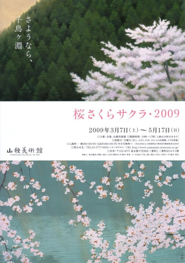 桜さくらサクラ01