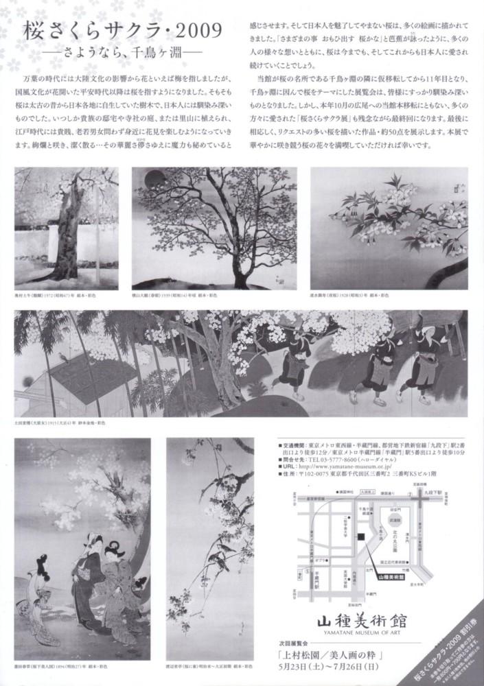 桜さくらサクラ02