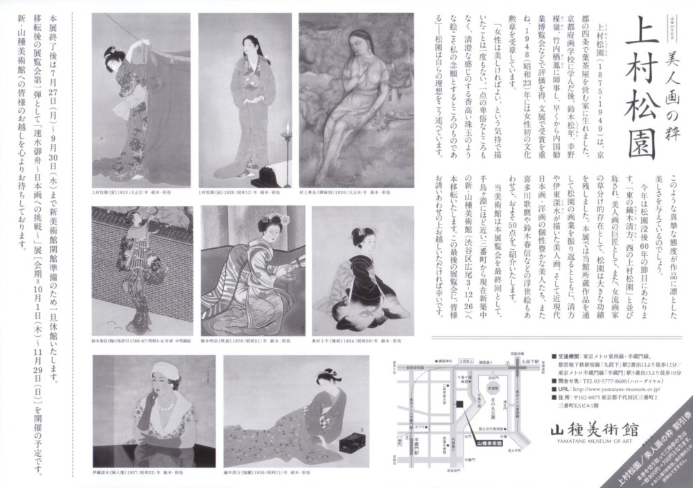 上村松園/美人画の粋(すい)02