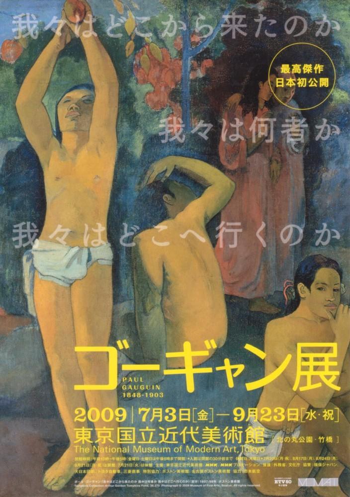 ゴーギャン展01