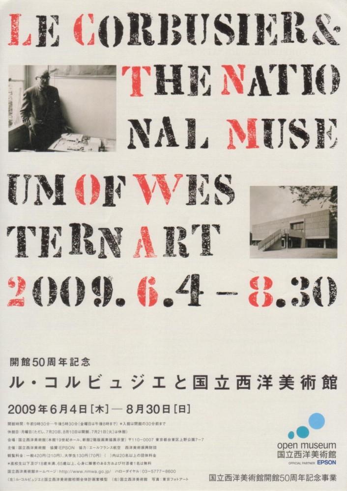 ル・コルビュジエと国立西洋美術館01