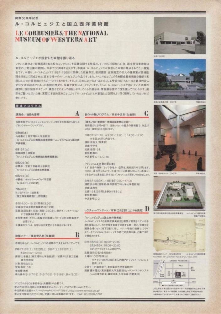 ル・コルビュジエと国立西洋美術館02