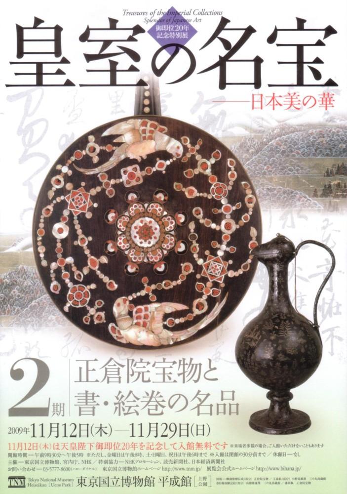 皇室の名宝展04
