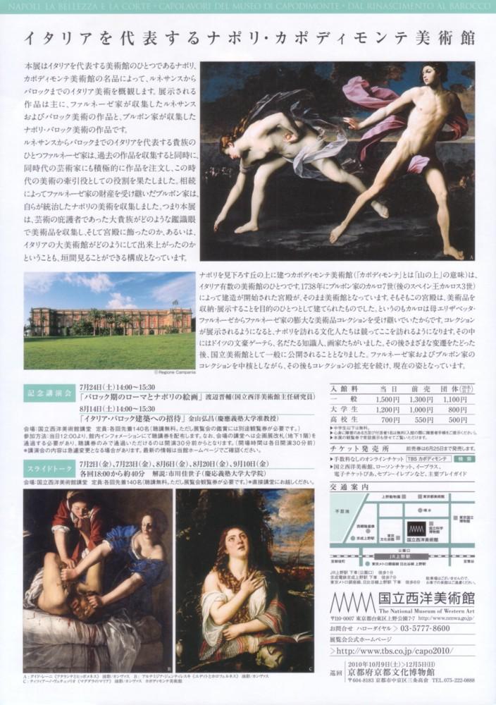カポディモンテ美術館展02