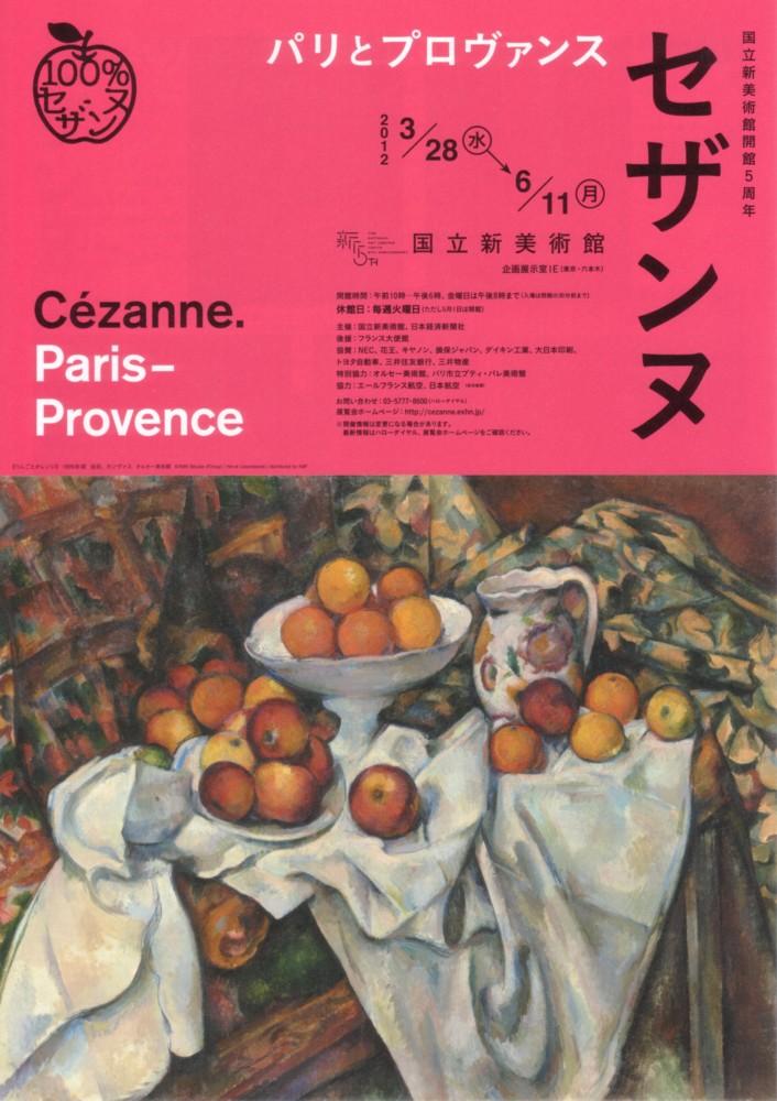 セザンヌ展01