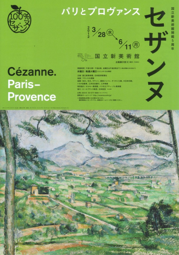 セザンヌ展02