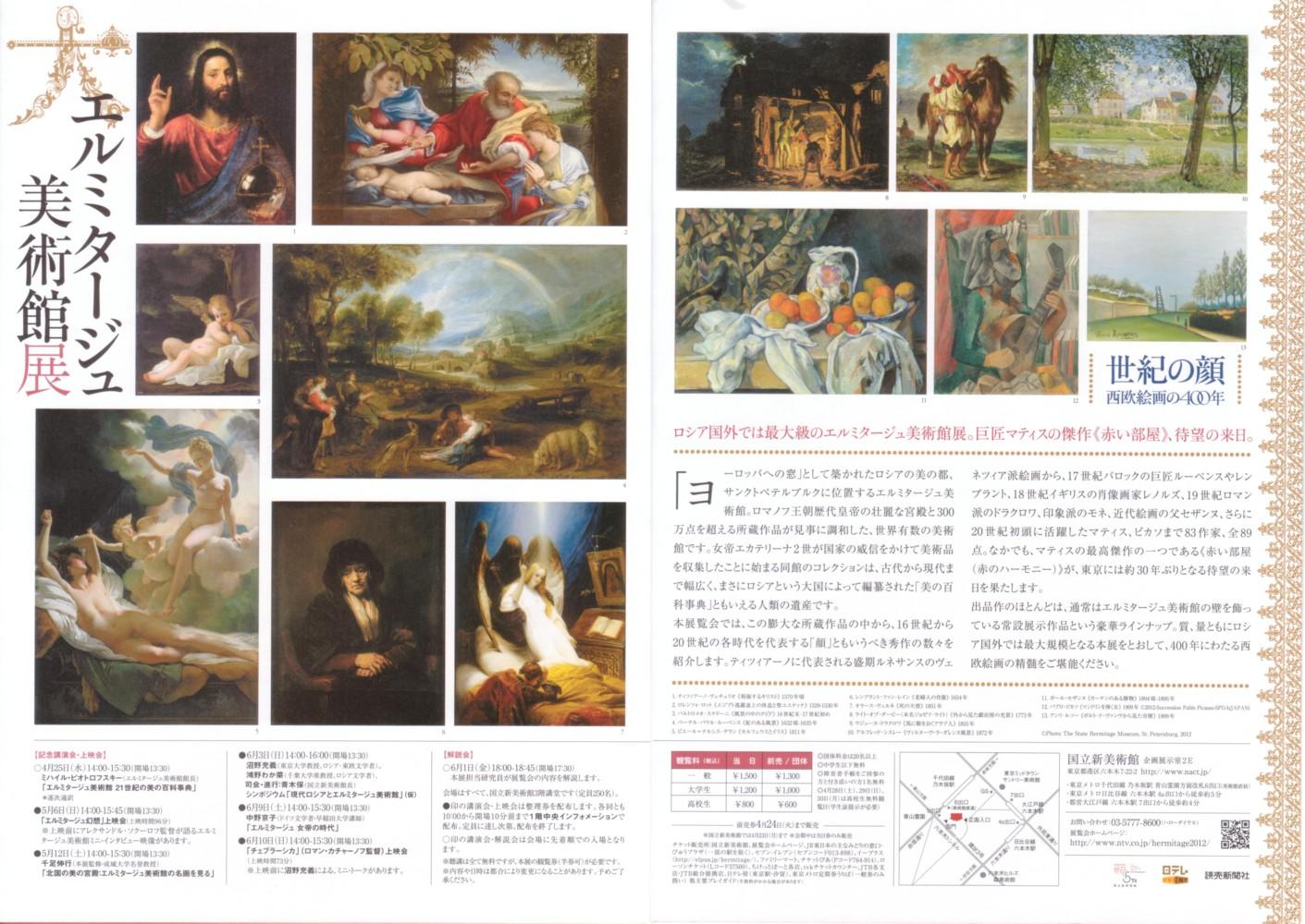 大エルミタージュ美術館展03