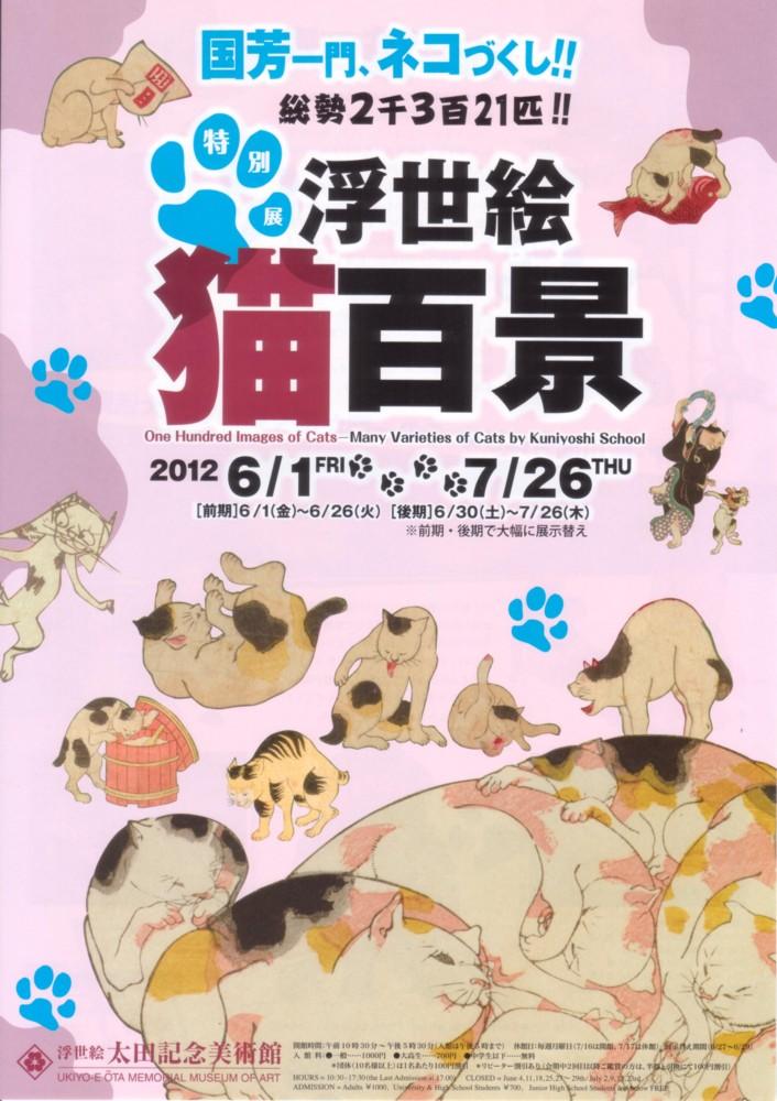 浮世絵猫百景01