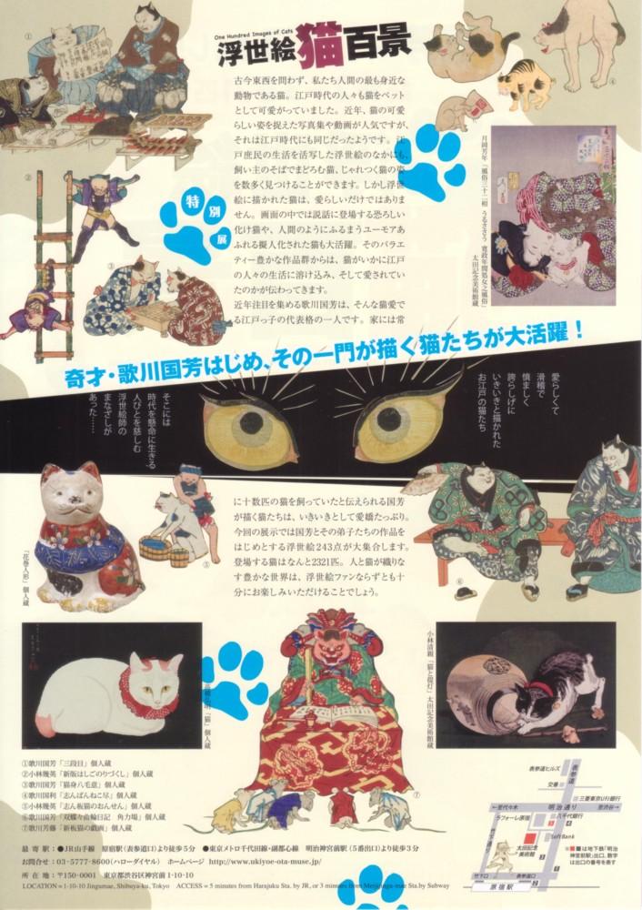 浮世絵猫百景02