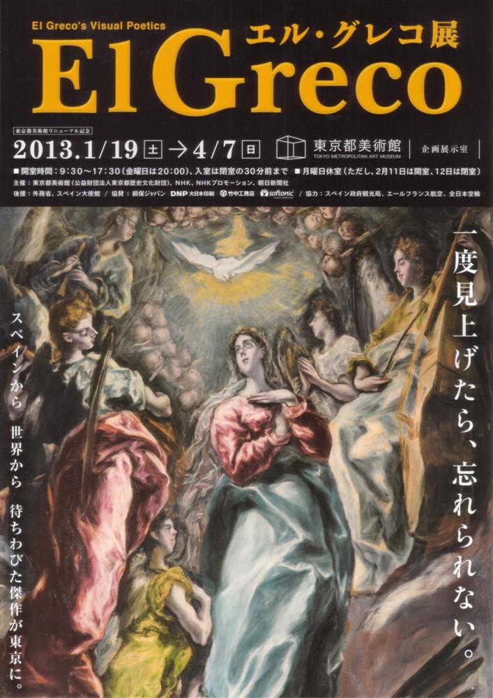 エル・グレコ展01