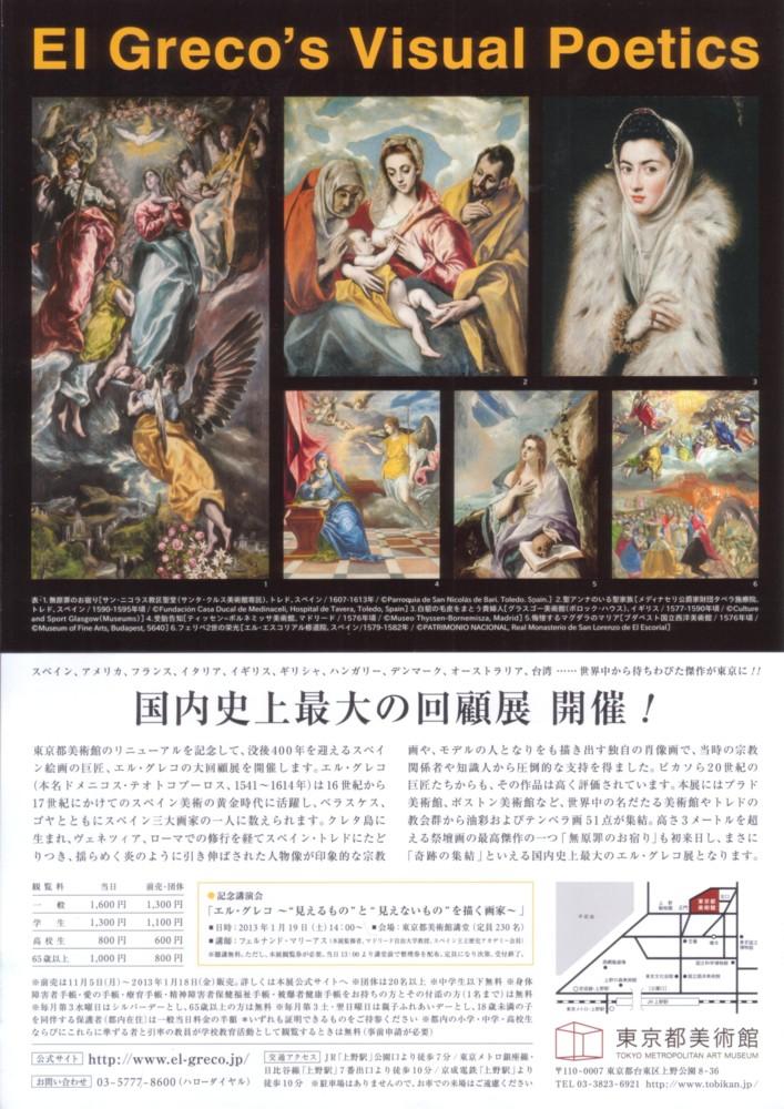 エル・グレコ展02
