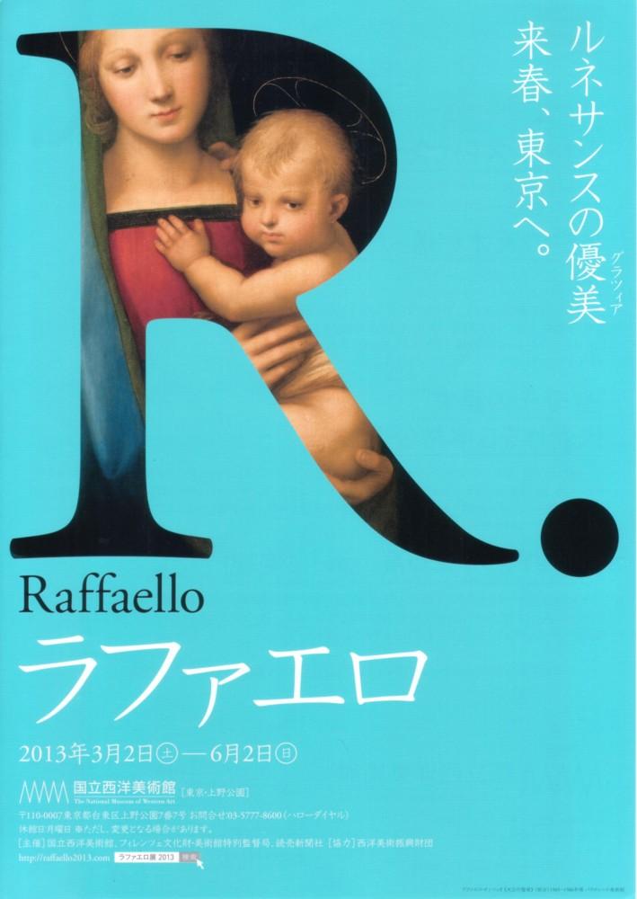 ラファエロ展01
