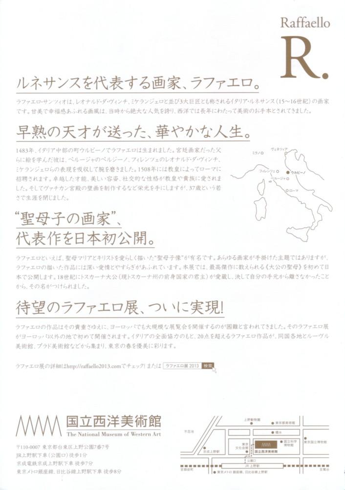 ラファエロ展02