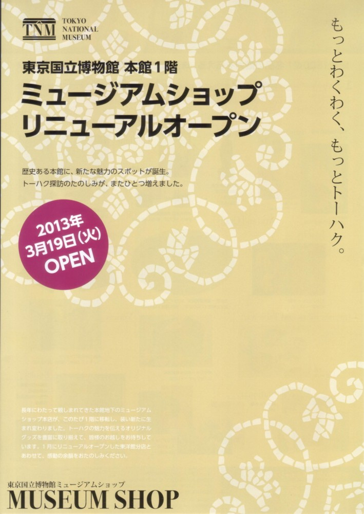 東京国立博物館ミュージアムショップ01