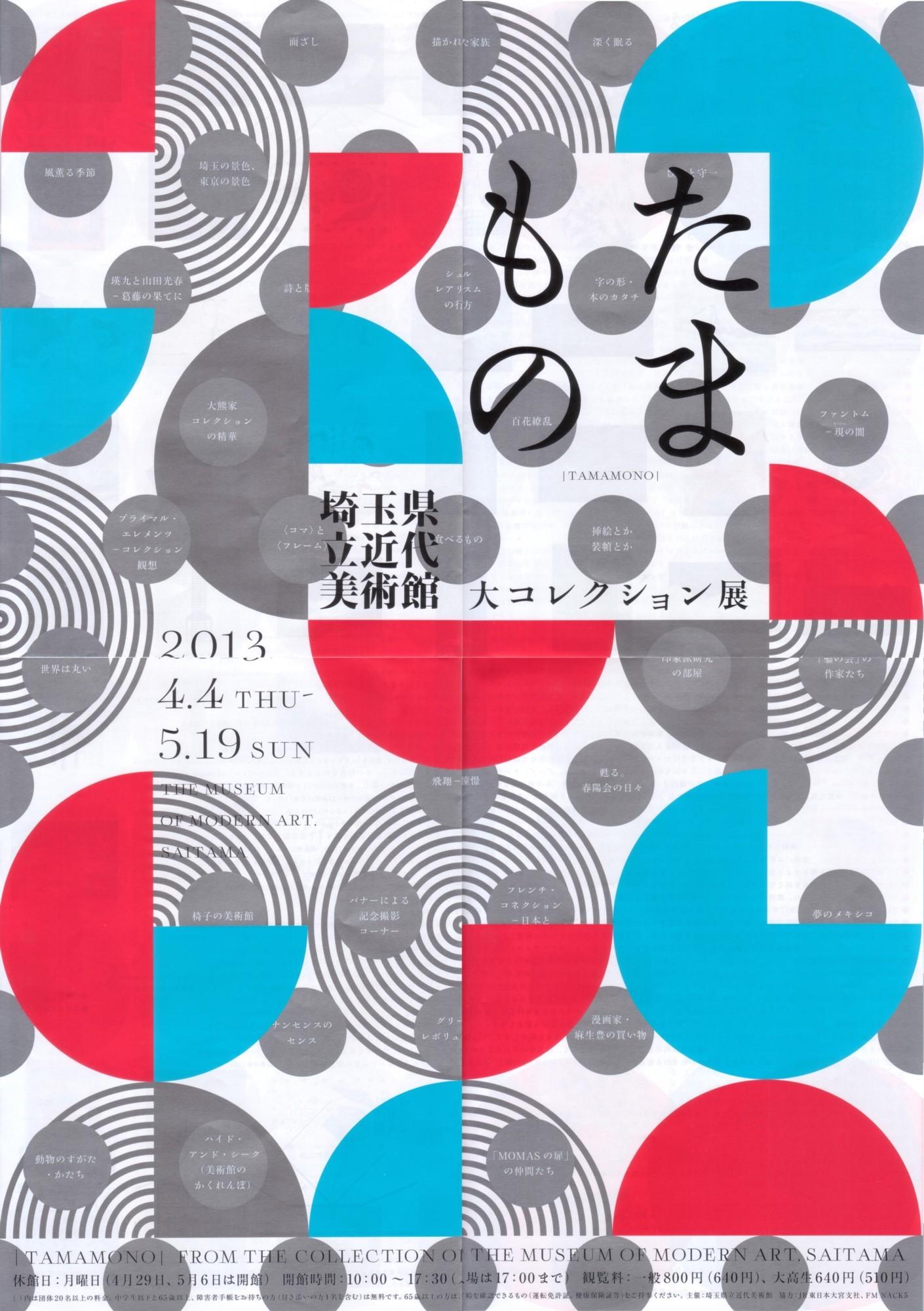 たまもの展02