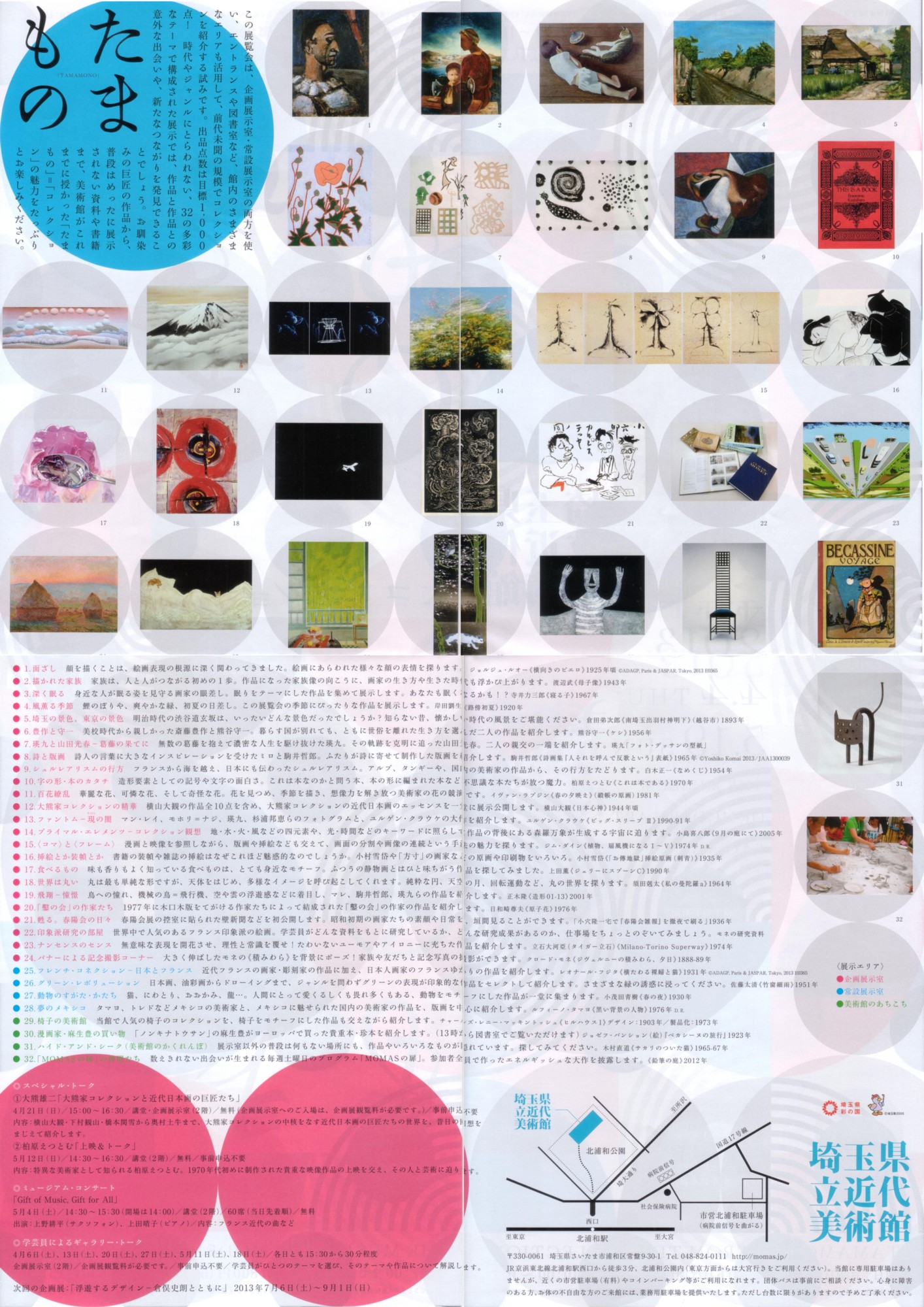 たまもの展03
