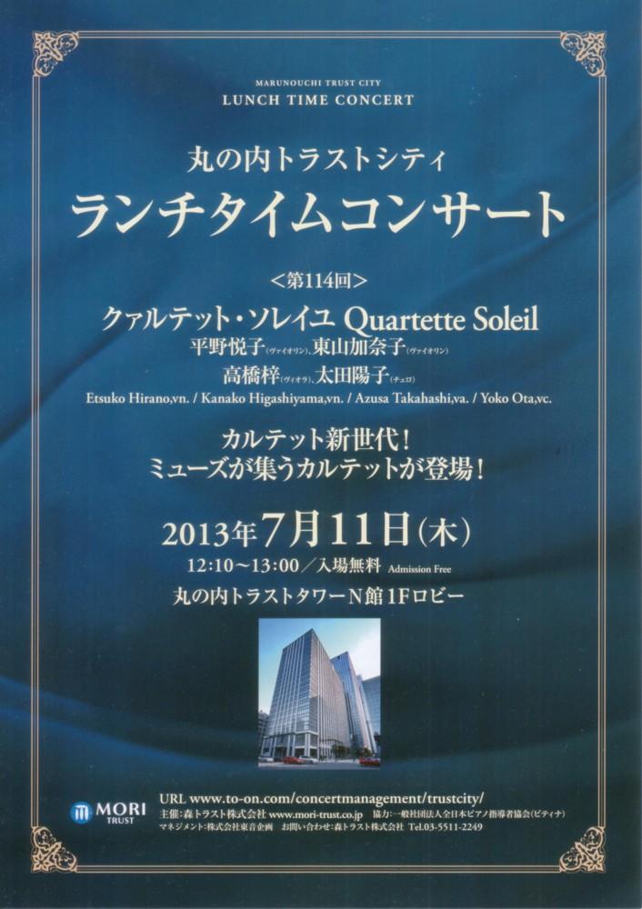 丸の内トラストシティ ランチタイムコンサート02