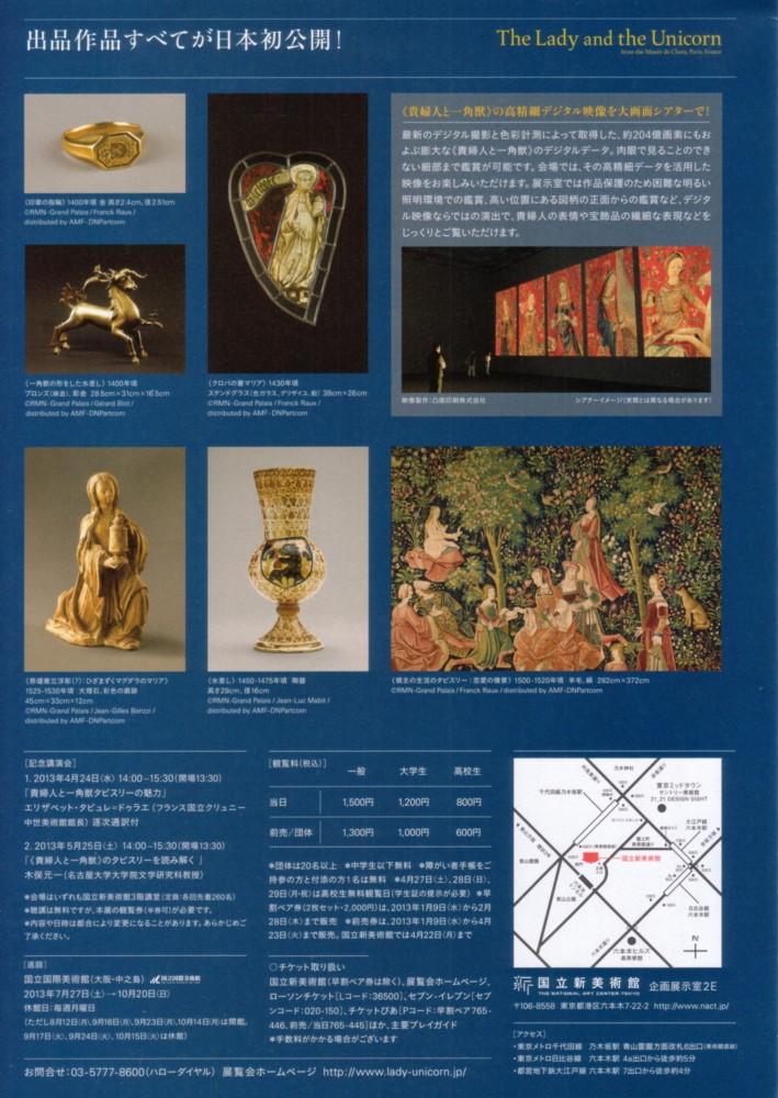 貴婦人と一角獣展03