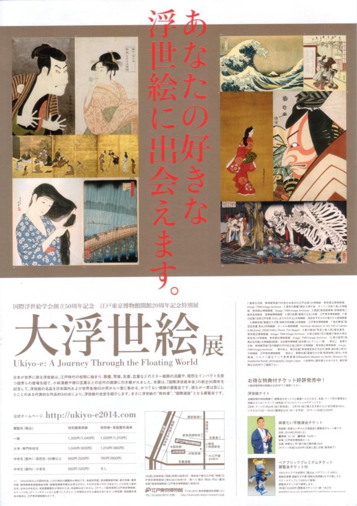 大浮世絵展02