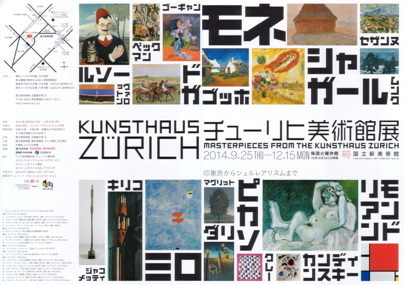 チューリヒ美術館展01