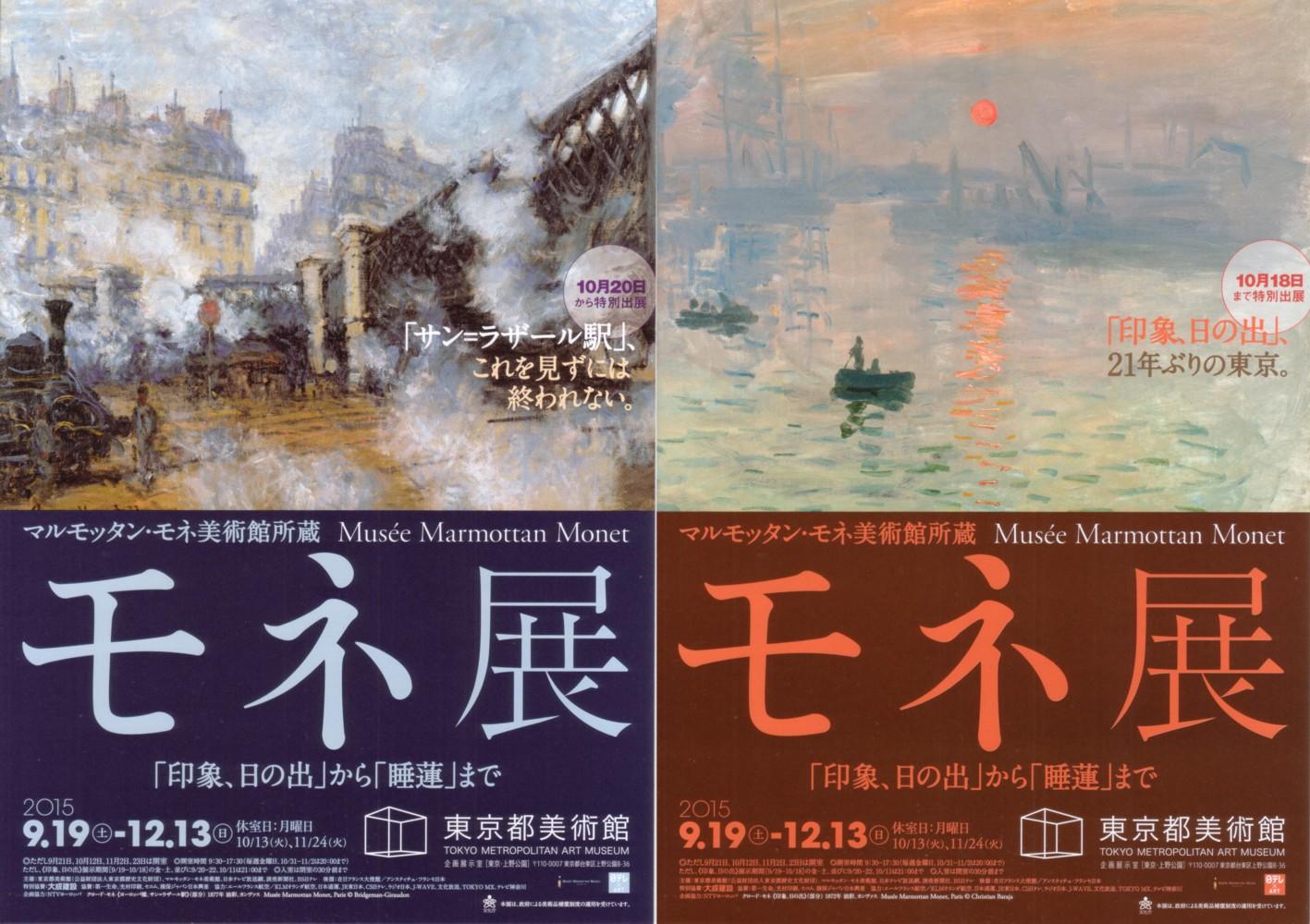 マルモッタン・モネ美術館所蔵 モネ展01