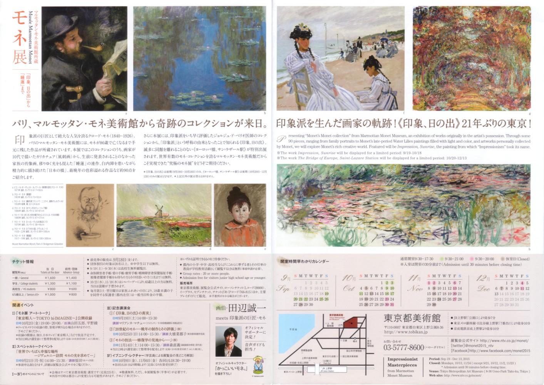 マルモッタン・モネ美術館所蔵 モネ展02