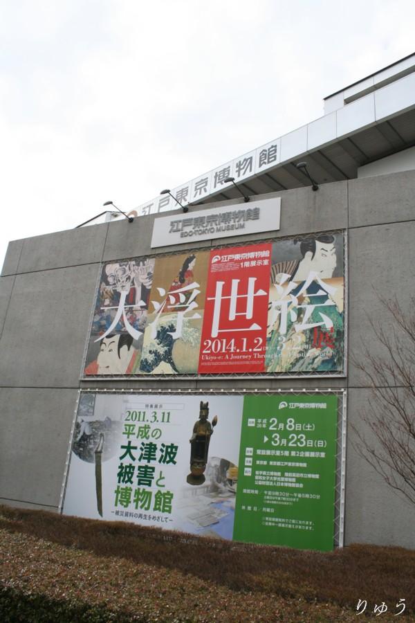 江戸東京博物館02