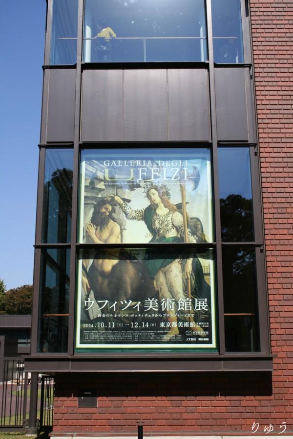 ウフィツィ美術館展05