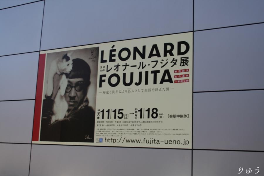 foujita001