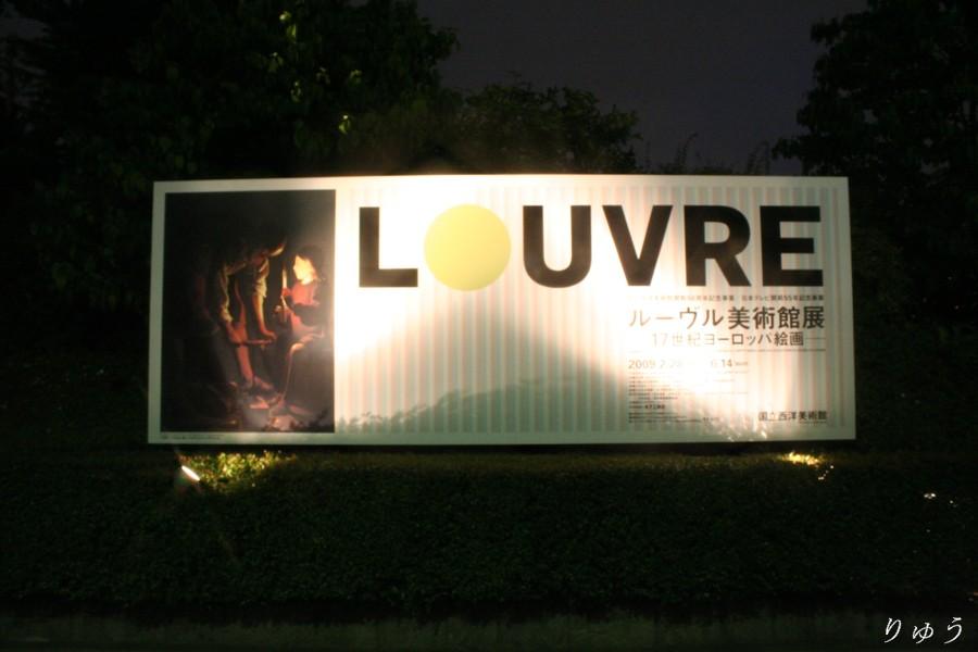 ルーヴル美術館展02