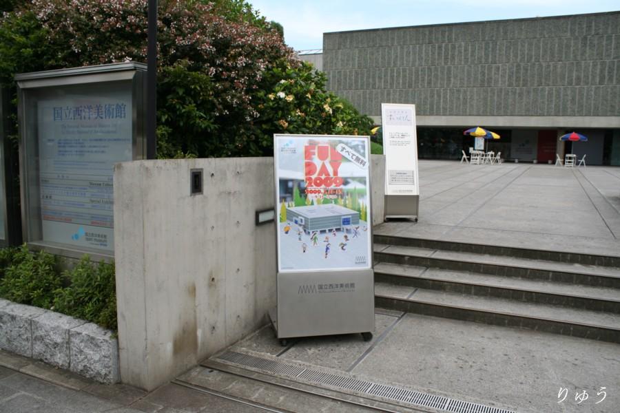 ファン・デー2009 国立西洋美術館01