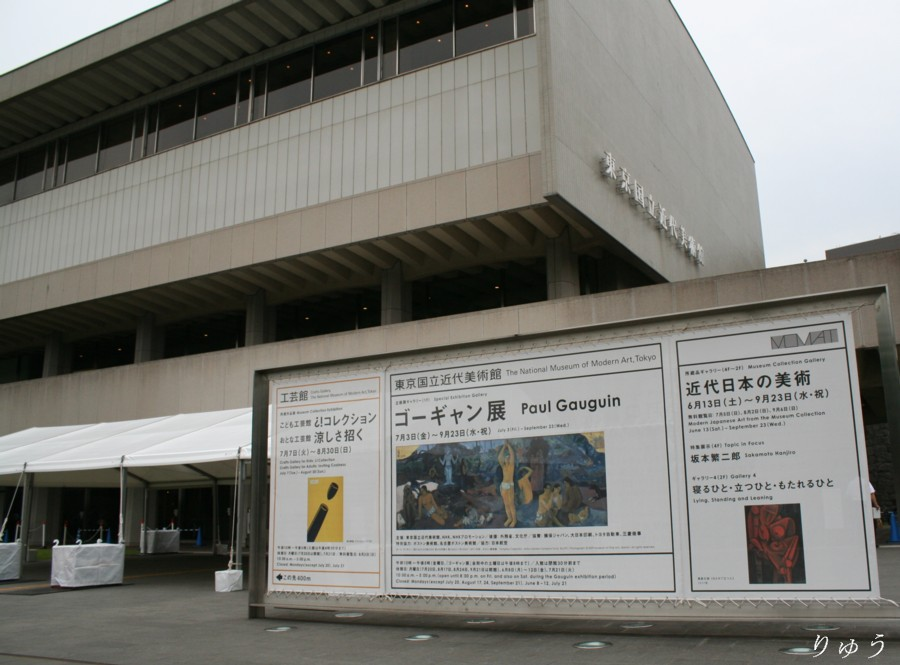 東京国立近代美術館04