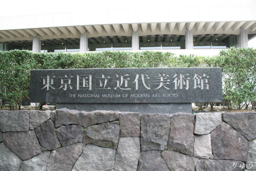 東京国立近代美術館02