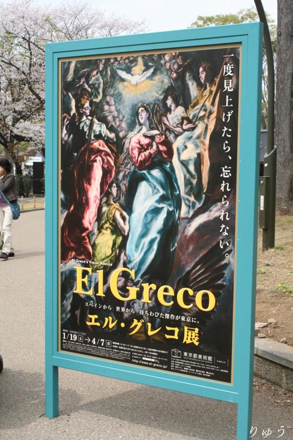 エル・グレコ展05