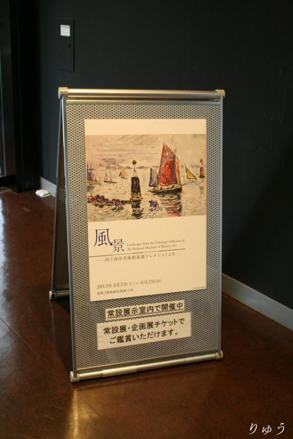 風景―国立西洋美術館素描コレクションより02