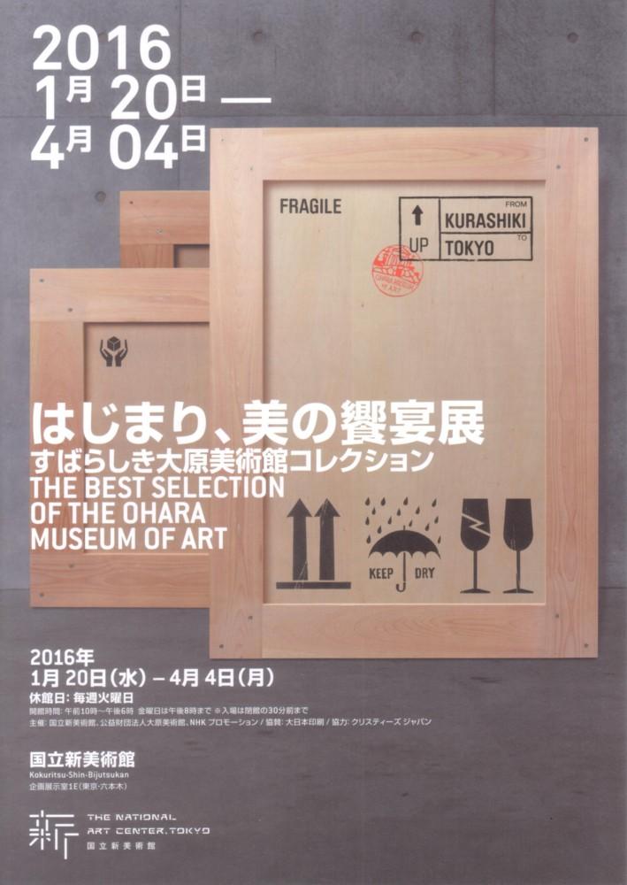 はじまり、美の饗宴展 すばらしき大原美術館コレクション01
