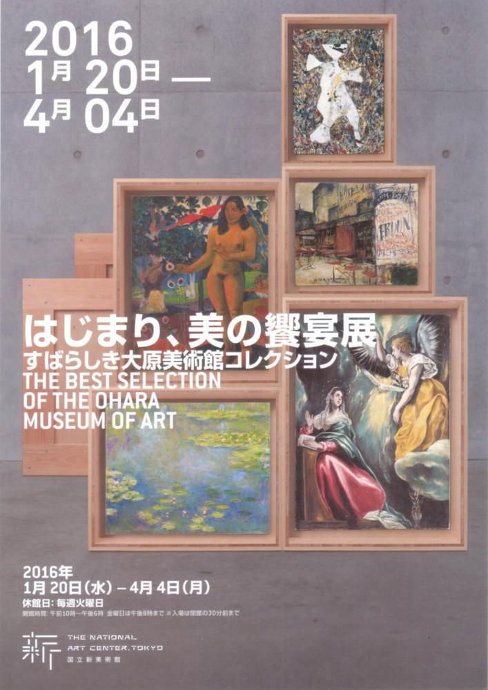はじまり、美の饗宴展 すばらしき大原美術館コレクション02