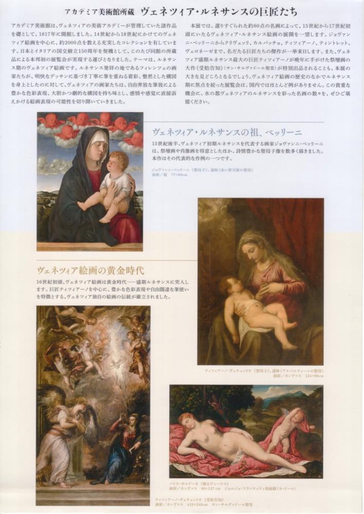 ヴェネツィア・ルネサンスの巨匠たち04