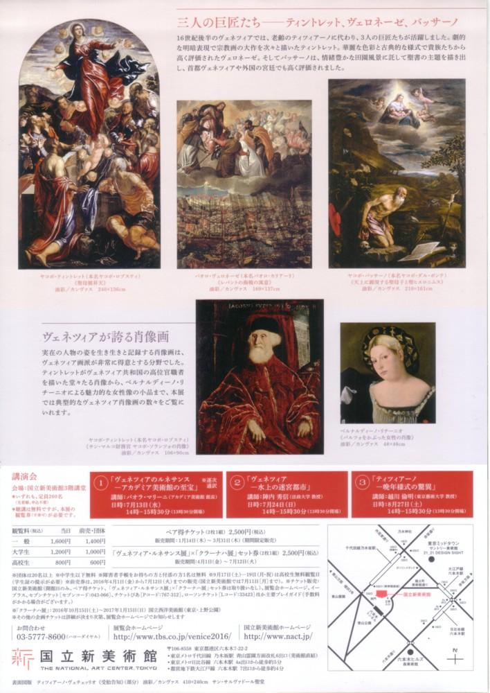 ヴェネツィア・ルネサンスの巨匠たち05