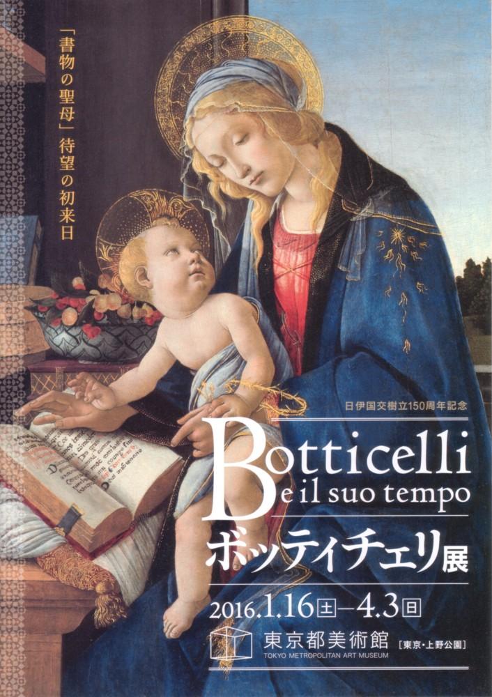 ボッティチェリ展01