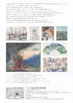 国立西洋美術館所蔵水彩・素描展02