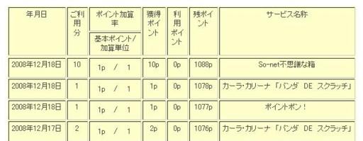 081218-02.JPG