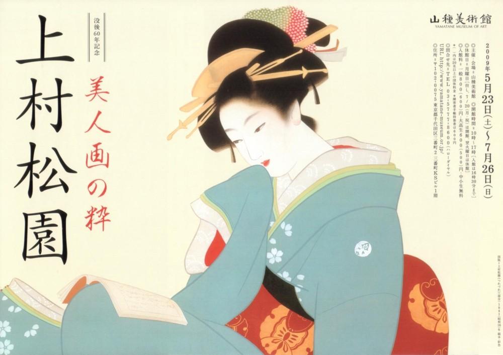 上村松園/美人画の粋(すい)01