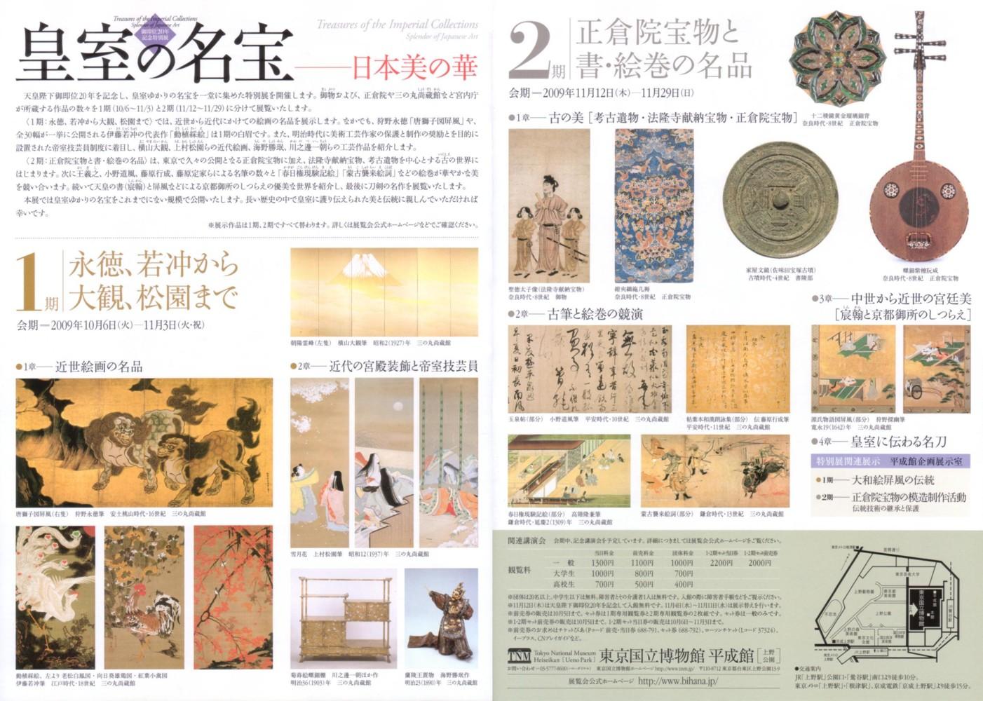 皇室の名宝展05