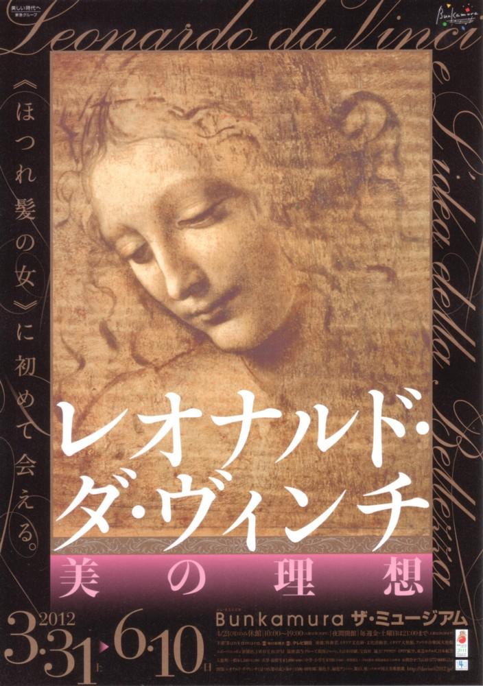 レオナルド・ダ・ヴィンチ展01