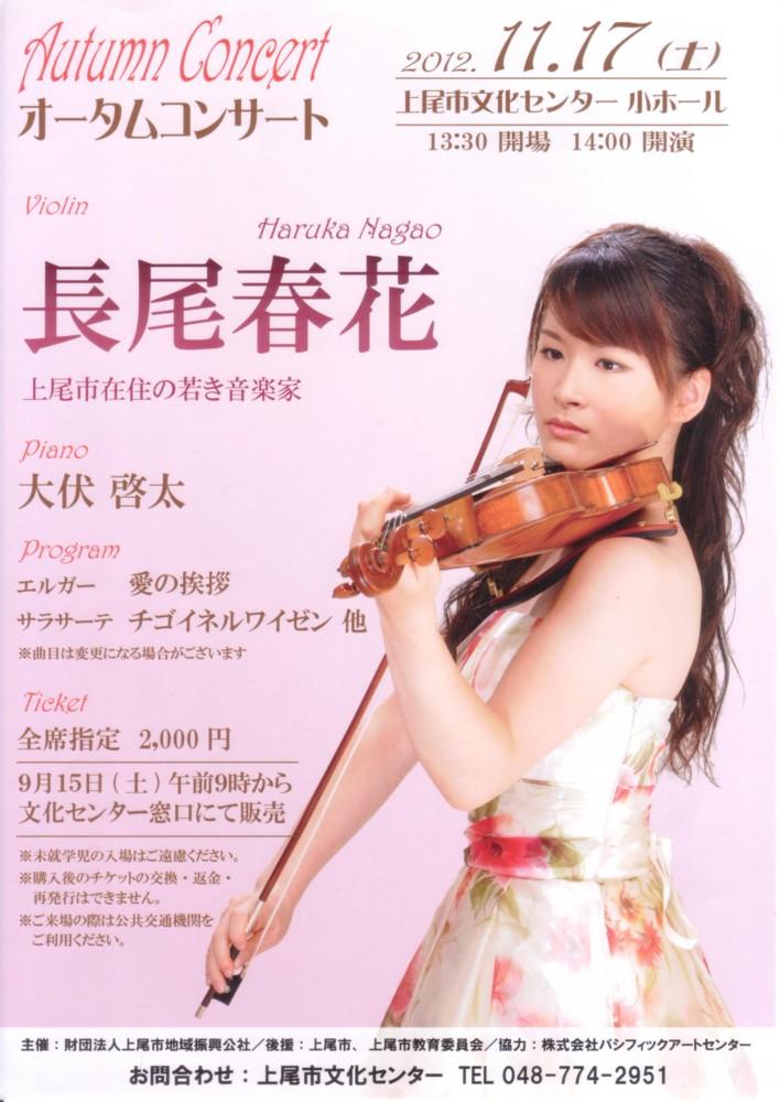 長尾春花 オータムコンサート01