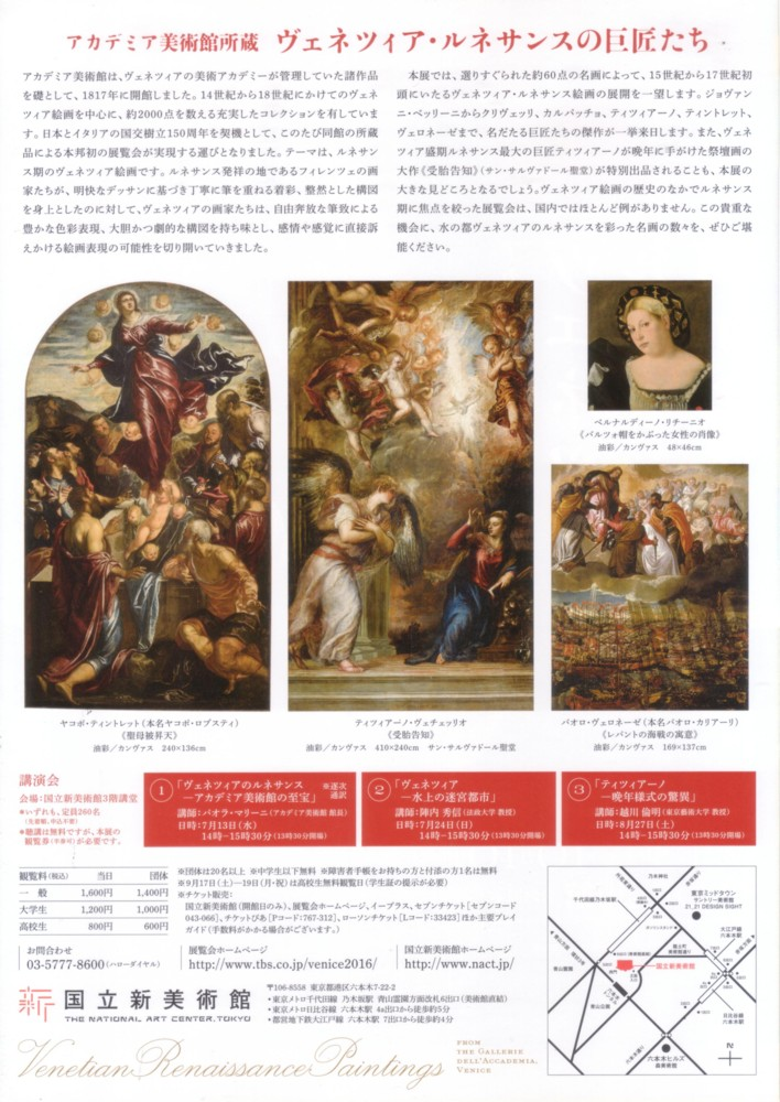 ヴェネツィア・ルネサンスの巨匠たち07
