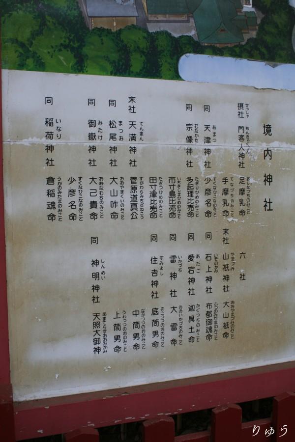 大宮 氷川神社 15