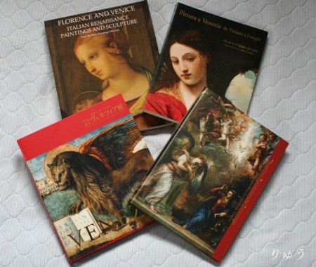 ヴェネツィア・ルネサンスの巨匠たち10