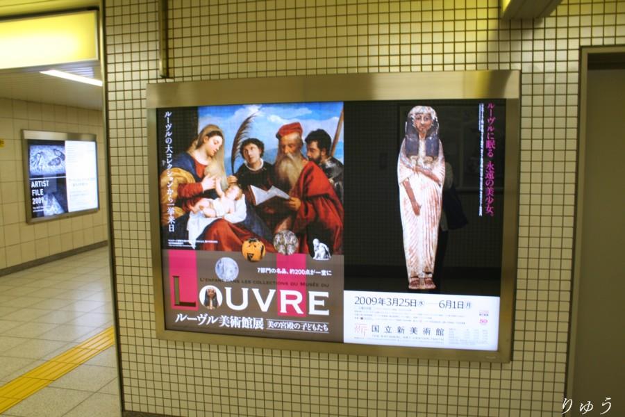 乃木坂駅02